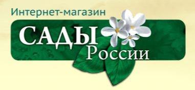 бланк заказа сады россии семена 2019