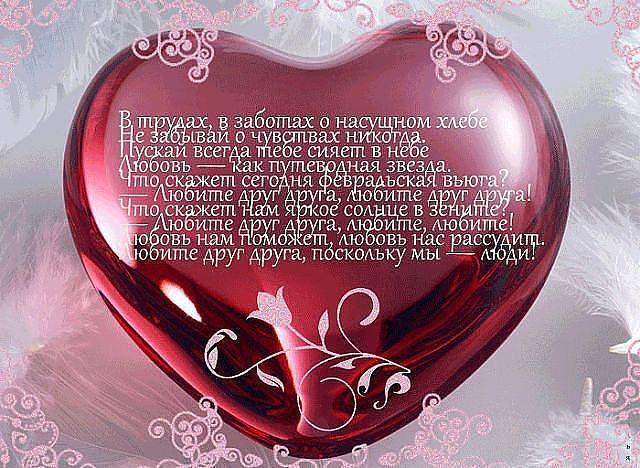 Эротические стихи к дню влюблённых