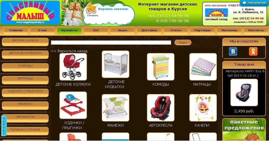 Счастливый Малыш Курск Интернет Магазин