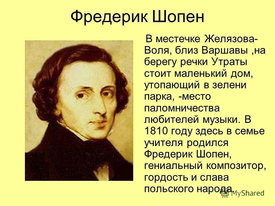 frederic chopin biography essay Chopin's father, nicolas chopin, by mieroszewski, 1829 fryderyk chopin was born in żelazowa wola, 46 kilometres (29 miles) west of warsaw, in what was then the duchy of warsaw, a polish state established by napoleon the parish baptismal record gives his birthday as 22 february 1810, and cites his given names in the latin form fridericus f.