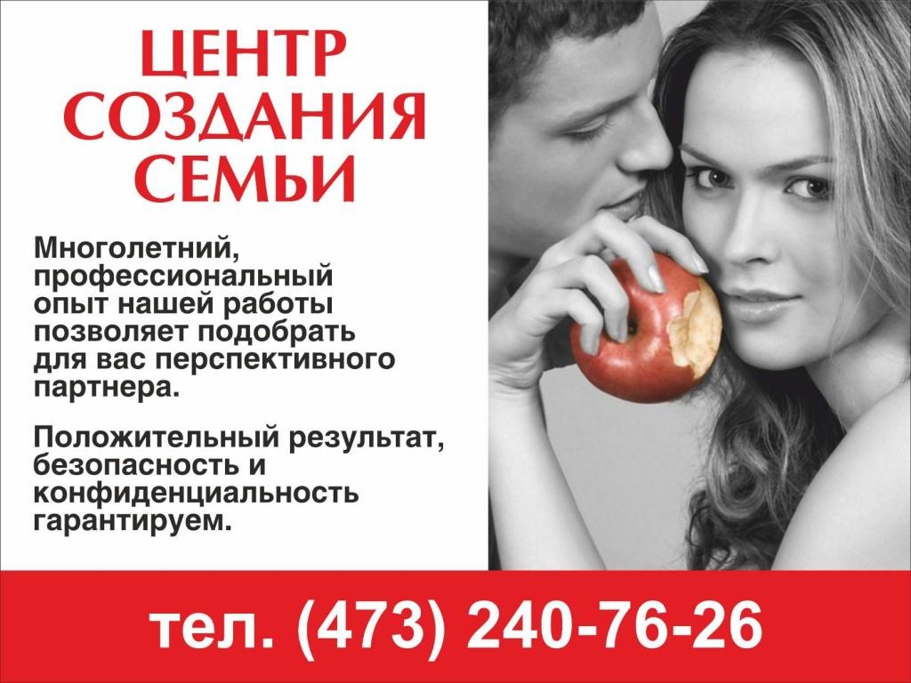 Центр Знакомств Семья