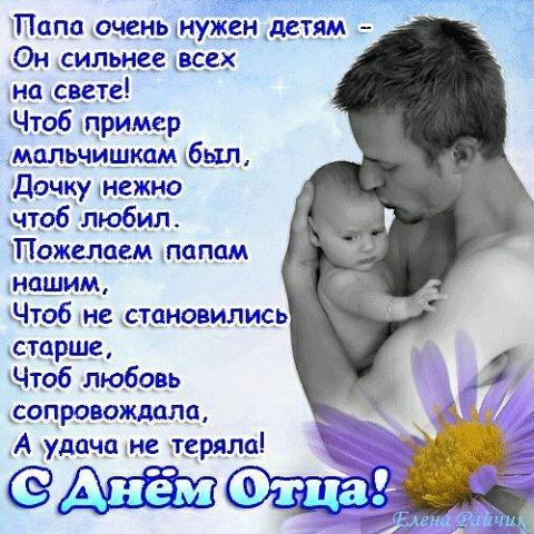 Поздравление для отца мужа