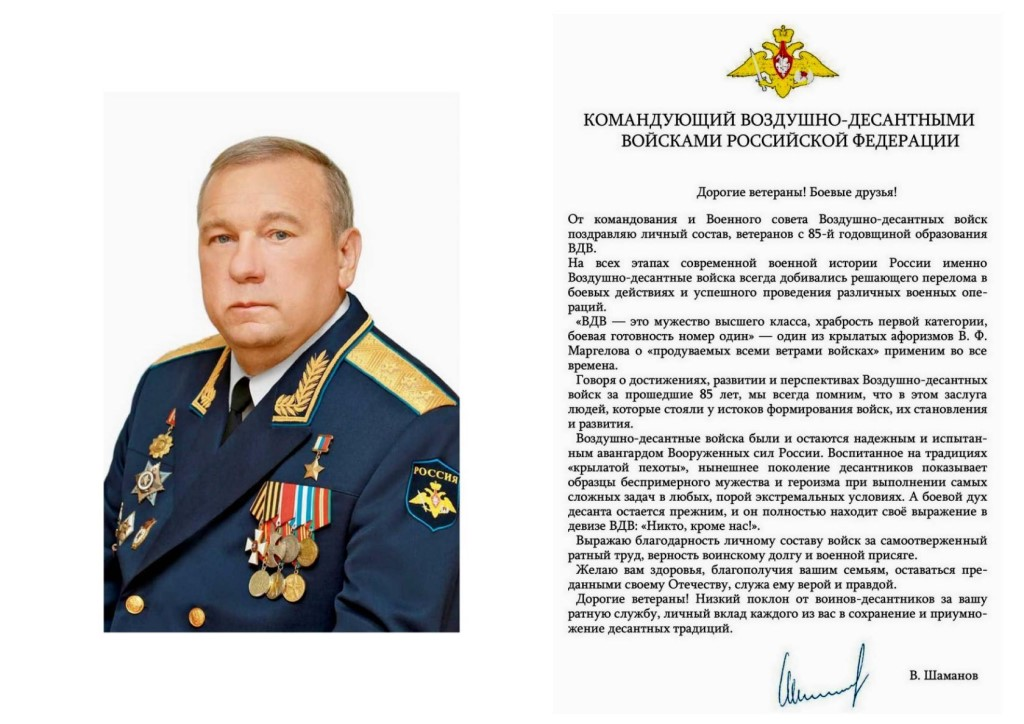 Поздравление командующего