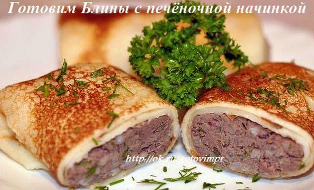 Салат с печенью и фасолью  пошаговый рецепт с фото на