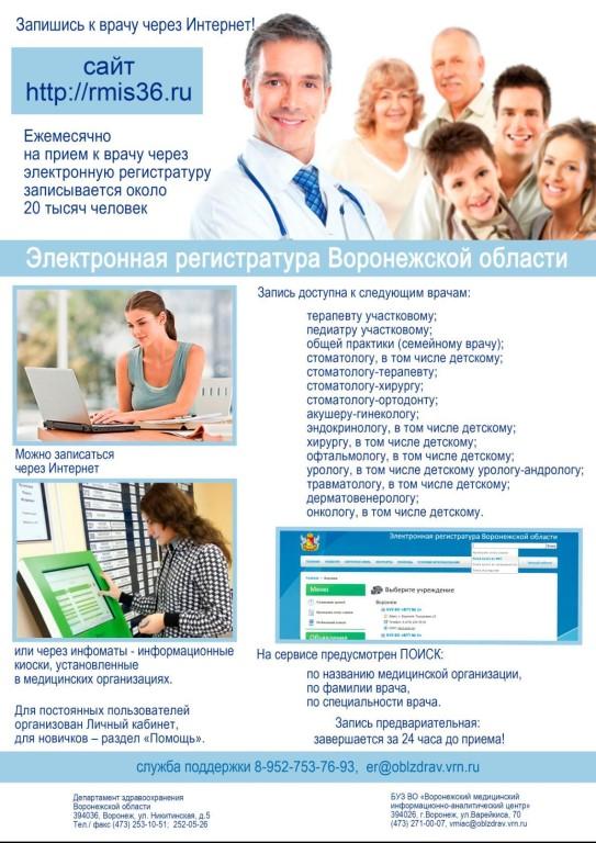 Запись на прием к врачу в поликлиники Москвы  ЕМИАС