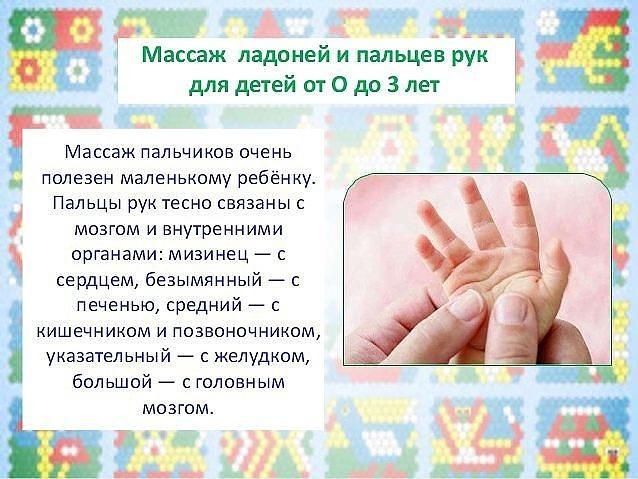 тибетский массаж рук для провоцирования речи детям