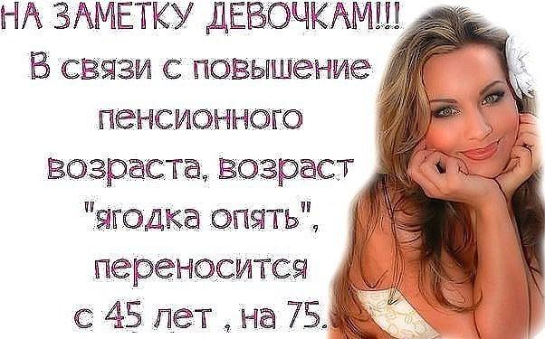 Поздравления с пенсионным возрастом женщине