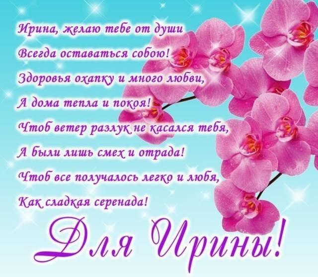 Ирина поздравления с днем рождения проза