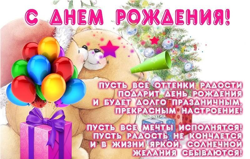 Картинки поздравления с днем рождения для девочек