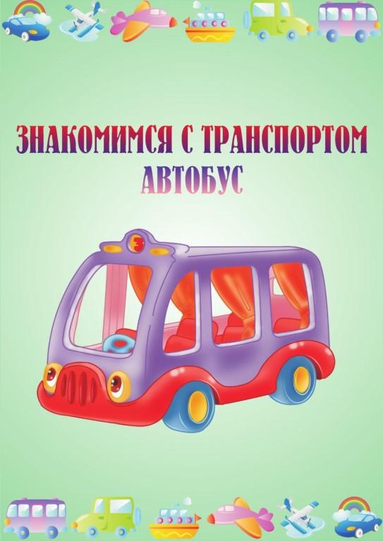 Знакомство с транспортом города