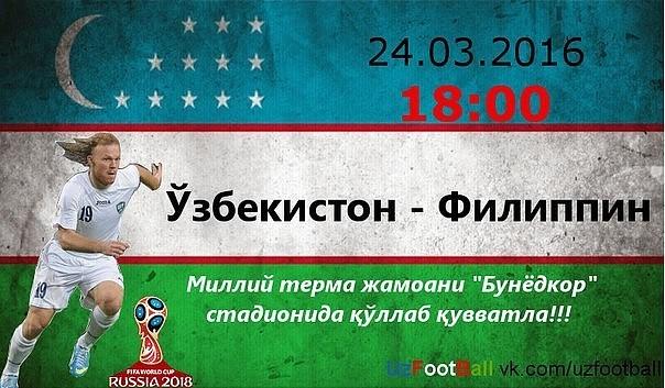 Узбекистан Футбол 2018 Чемпионат Мира Таблица