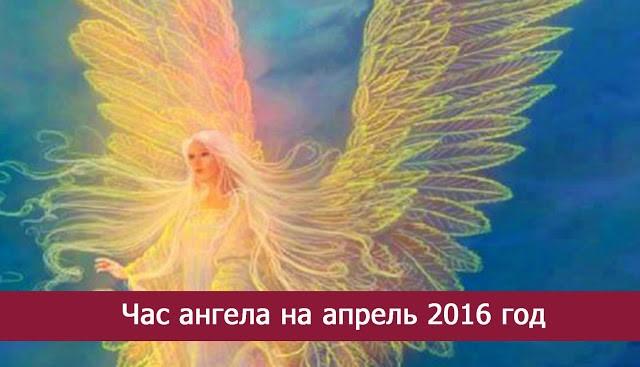 Час ангела на январь вторник, 01 января г.
