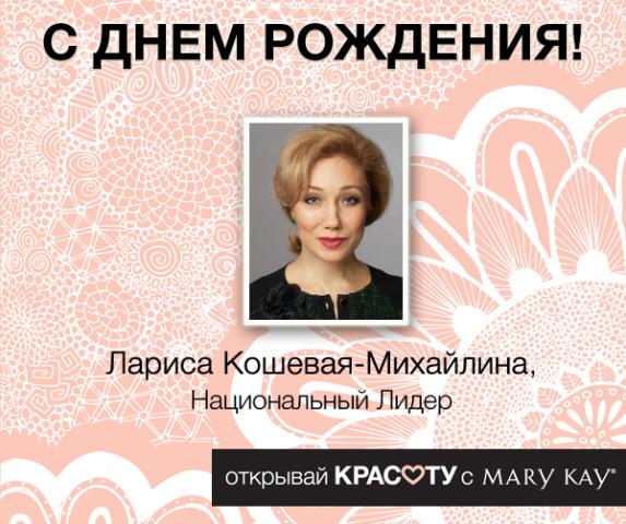 Мэри кэй ижевск лидеры