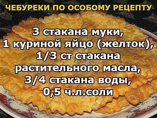 Рецепт чебуреков с мясом в домашних условиях пошагово