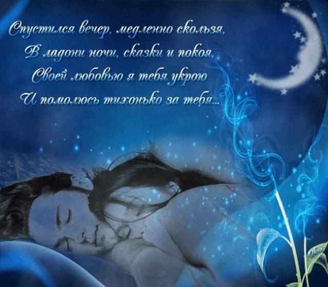 спокойной ночи картинки феи