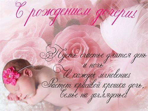 С рождение дочки поздравление картинки