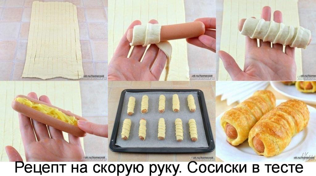 Как сделать из сосисок в тесте в духовке фото