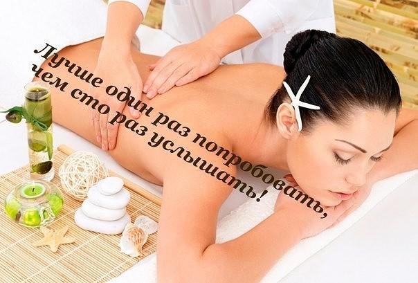 horoshiy-bil-massazh-a-potom