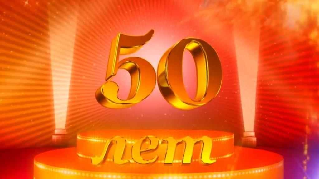подборка песен на юбилей 60 лет