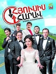 Армянские фильмы  Фильмы онлайн  Каталог файлов  Игры