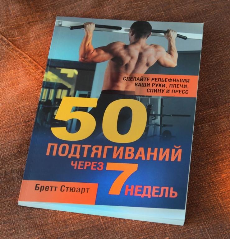 Скачать бретт стюарт | 50 подтягиваний через 7 недель (2012) [djvu].
