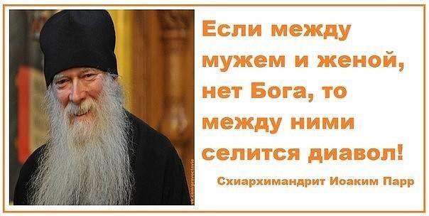 православие советы священника как вернуть мужа в семью
