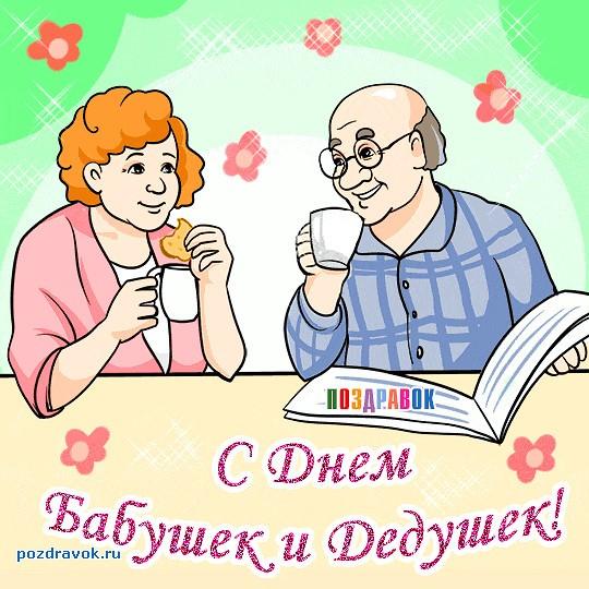 Прикольные поздравления с днём бабушек и дедушек