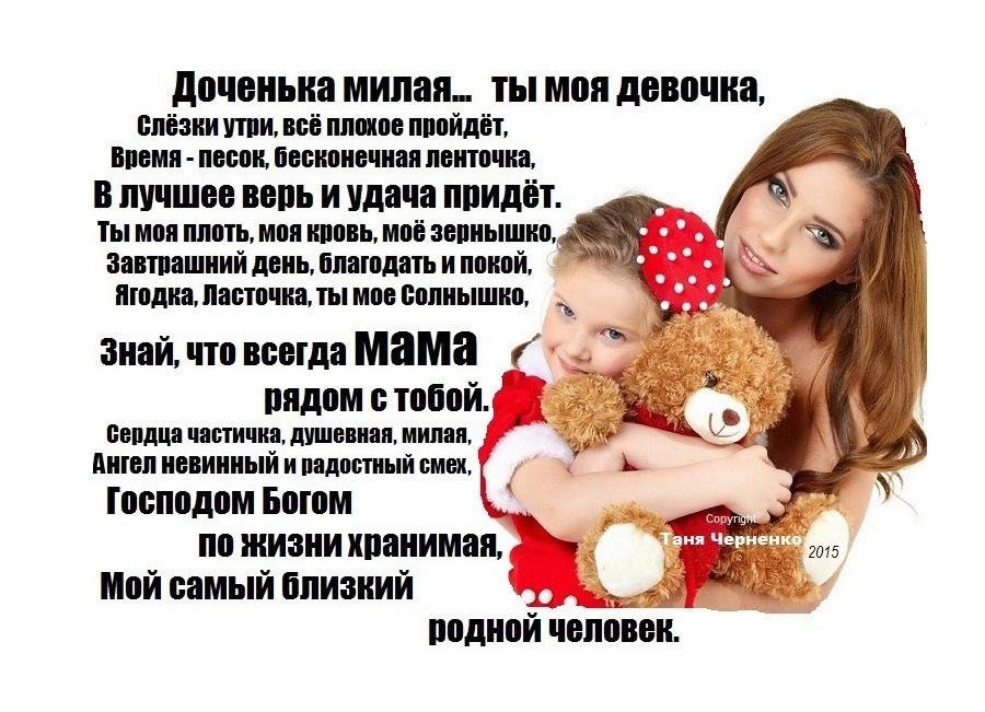 ольга полякова для меня побудь со мной мама научи одного чтоб любила моя доченька меня