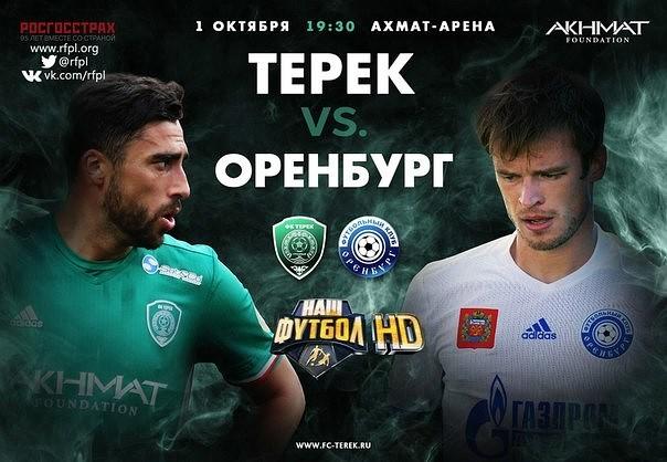 Ставки на матч Оренбург Терек