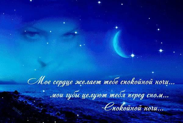 Парню пожелания спокойной ночи