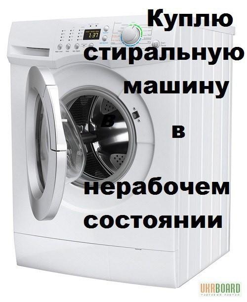 Чтобы сдать стиральную машину на металлолом необходимо самостоятельно найти компанию, нанять грузчиков, которые вынесут и погрузят на специальное транспортное средство – все это платно и крайне невыгодно.