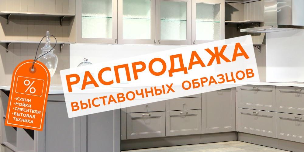 Распродажа в москве выставочных образцов кухни.