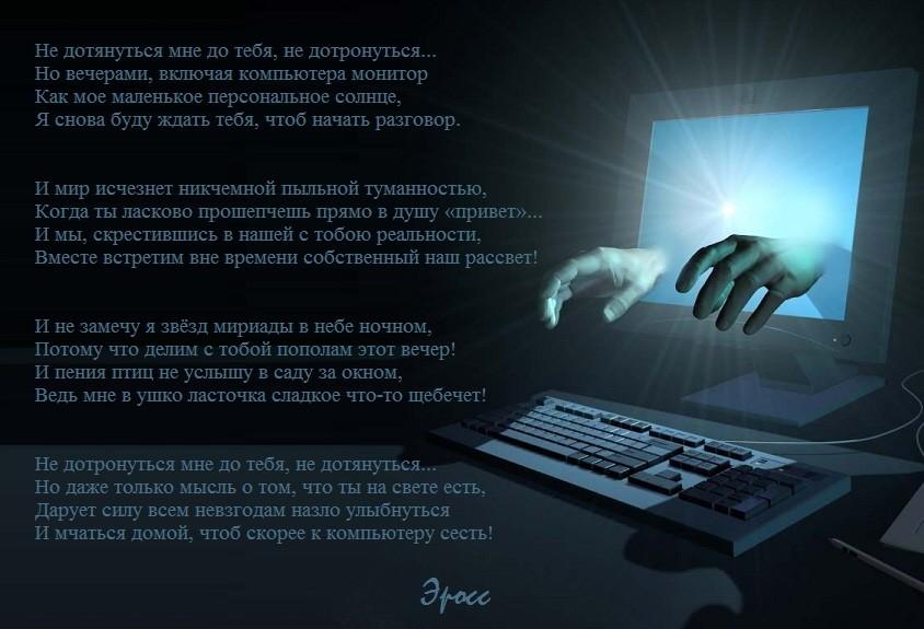 про интернете в стихи знакомстве