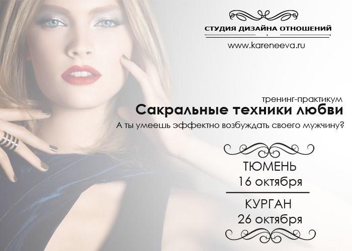 eroticheskiy-massazh-v-tyumeni-na-kvartire
