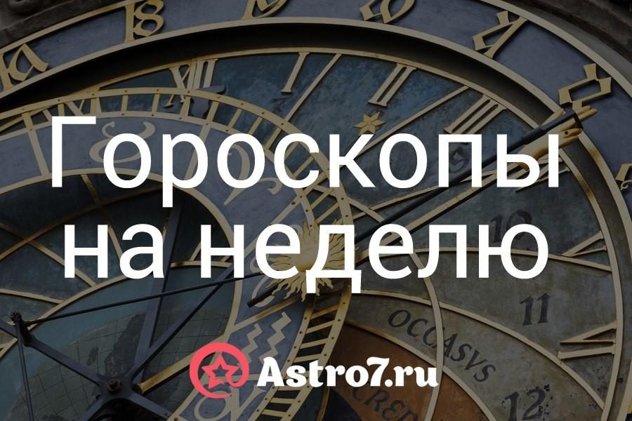 Каков для вас гороскоп на неделю с 29 октября по 4 ноября и неделю с 5 по 11 ноября , если вы лев женщина или лев мужчина?