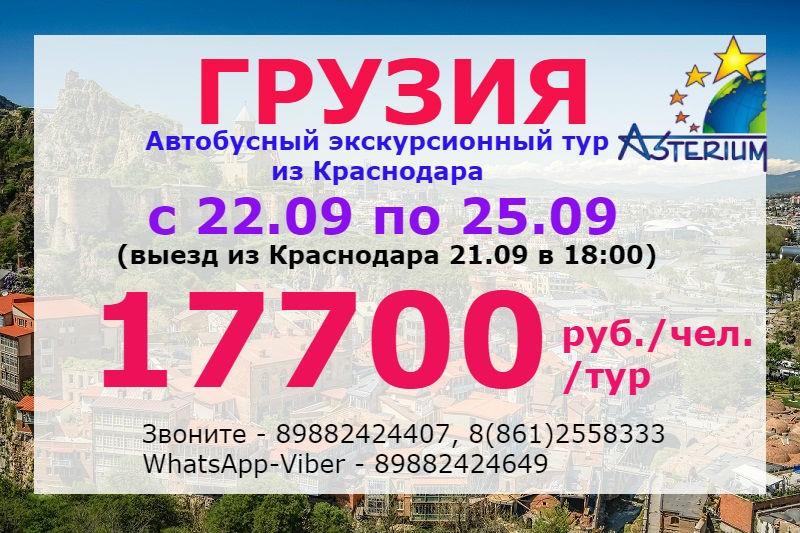 Тур в грузию из новосибирска 2019