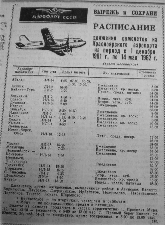 Расписание поездов по России купить билеты на поезд