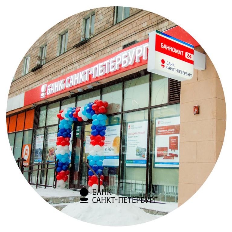 Банки СанктПетербурга  вклады кредиты кредитные карты