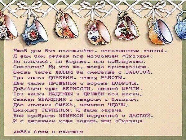Новоселье поздравление к подаркам