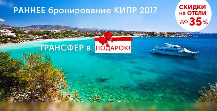 Туры на Кипр 2017  2018  цены на отдых бронирование