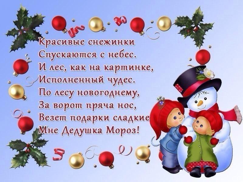 Детские новогодние поздравления четверостишия