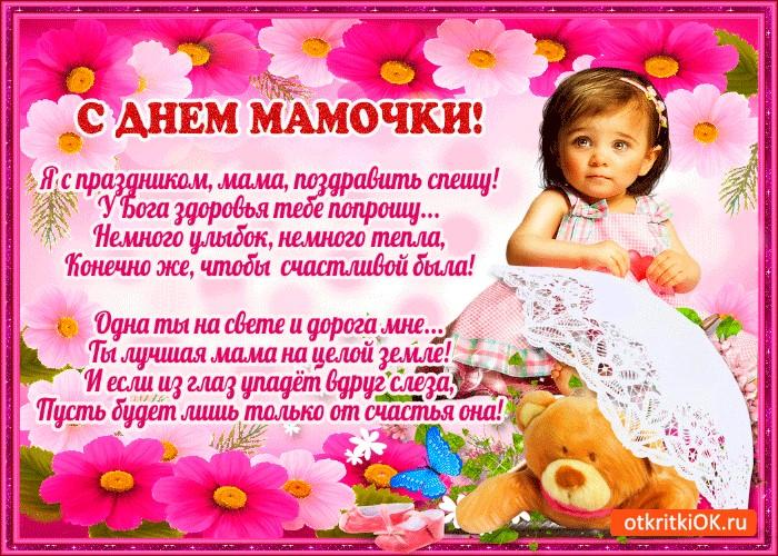 Поздравления с днем матери поздравления для мамы с