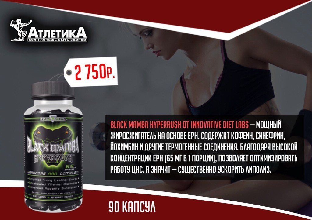 Black mamba hyperrush состав