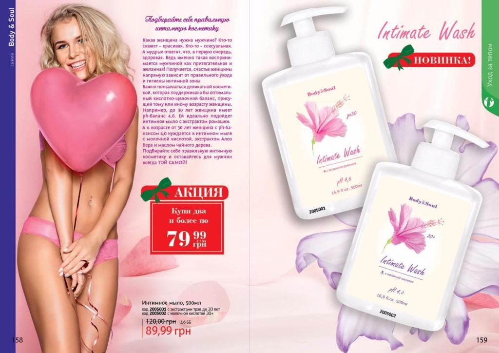 intimnaya-kosmetika-spb