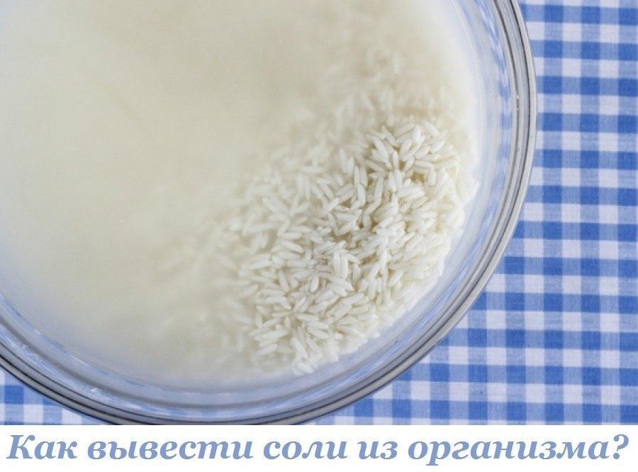 выведение соли с суставов