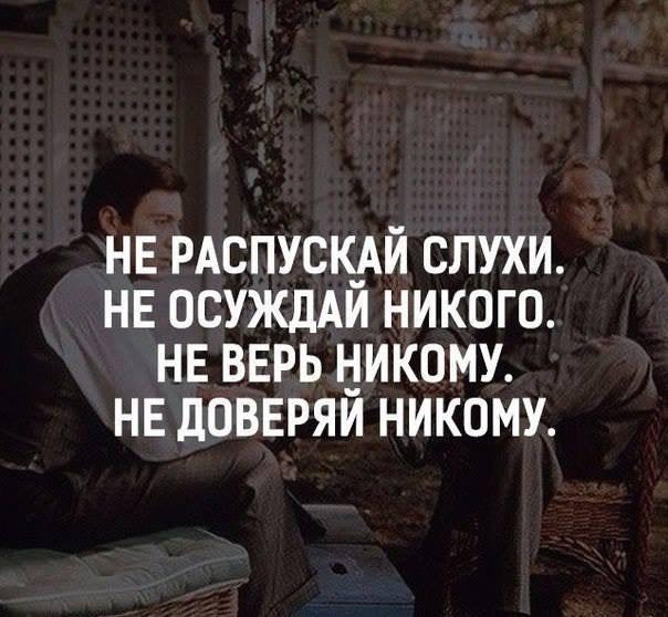 Доверяем знакомы не мы будучи кому