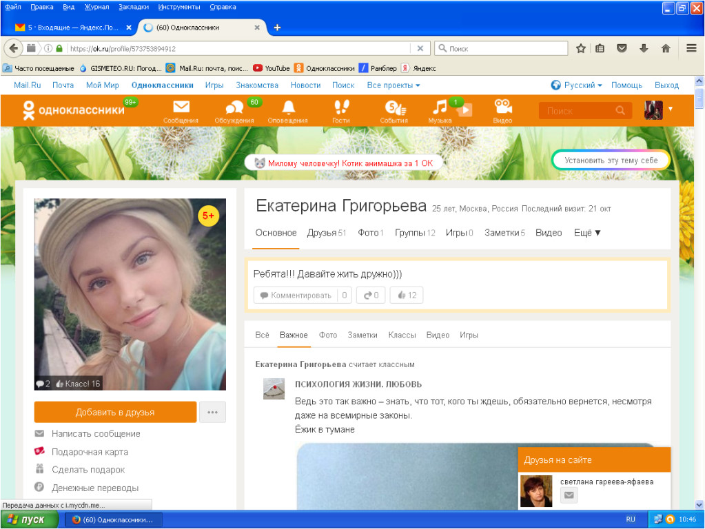 Яндекс Знакомства На Москве