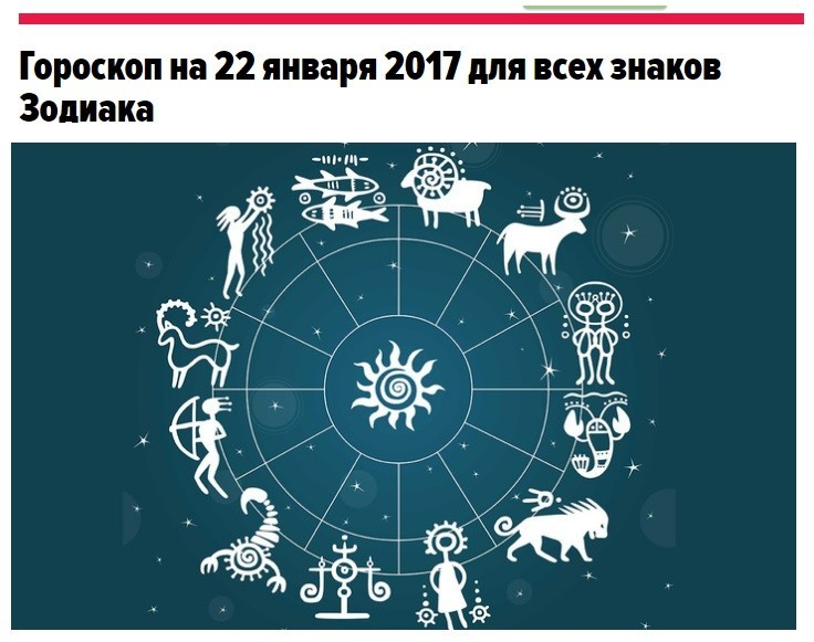 Сегодня на гороскопы игнио