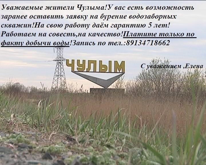 shlyuhi-novosibirskaya-oblast