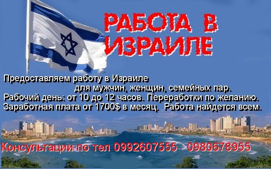 Виза в Израиль для украинцев в 2017 году нужна ли